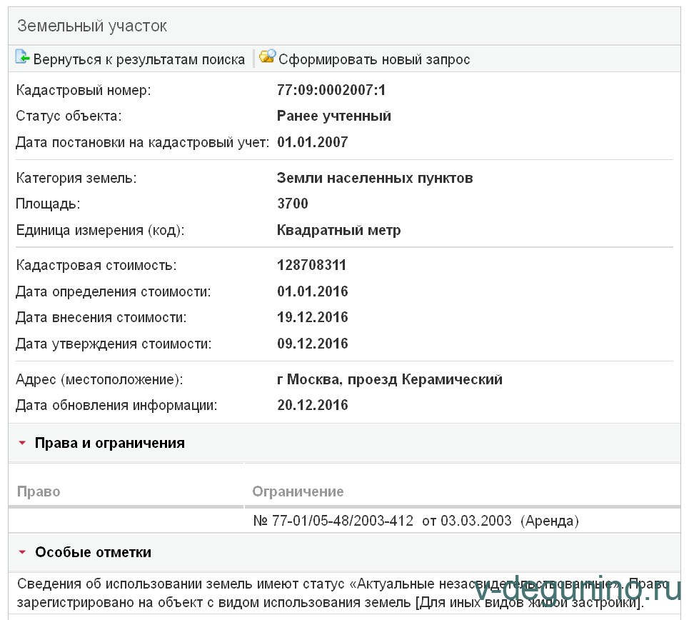 rosreestr.ru screen capture 2017-01-29_16-46-18.jpg
