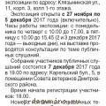 Публичные_Слушания_07.12.17.jpg