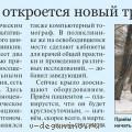 146-поликлиника-Бескудников.jpg