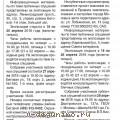 ПС_28_04.2018_Дмитровский.jpg