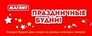 Праздничные будни  - Magnit_Budni.jpg