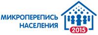 С 1 по 31 октября 2015 г. пройдёт Микроперепись населения 2015  - Микроперепись_2015.jpg