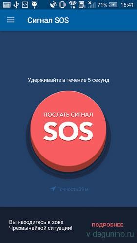 Приложение Мобильный спасатель для смартфонов от МЧС России - SOS_МЧС.jpg