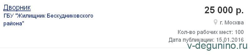 Вакансии ГБУ Жилищник района Восточное Дегунино - Дворник_Беск_01.2016.jpg