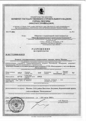Разрешение на строительство от 10.12.2014 г. RU77120000-010325 - Разрешение_Строй_Финал.jpg