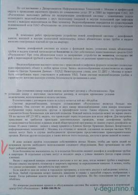 Видеонаблюдение Ростелекома в каждый подъезд. Что за этим стоит? - Объявление_РТ.jpg