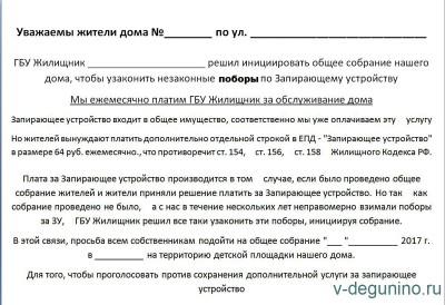 Видеонаблюдение Ростелекома в каждый подъезд. Что за этим стоит? - Объявление_ЗУ.jpg