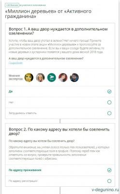 Новое голосование на Активный гражданин по Миллион деревьев на весну 2018 г. - ag.mos.ru screen capture 2017-05-18_17-31-30.jpg