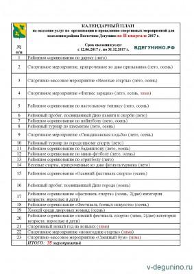 Госзакупка: 35 районных спортивных лёгких мероприятия всего на 2,7 миллиона рублей - Календарный-план.jpg