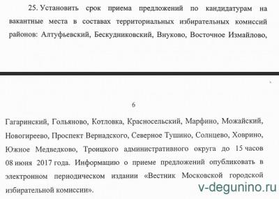 О формировании территориальной избирательной комиссии Бескудниковского района - ТИКи_набор_2017.jpg