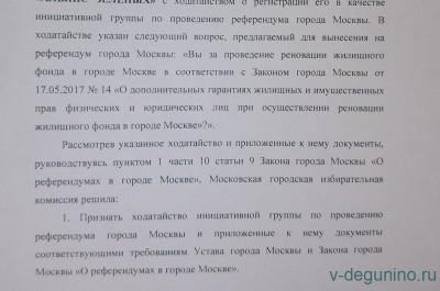 5 июня МГИК поддержала референдум по реновации - DBi-jHEXcAAt7Q5[1].jpg