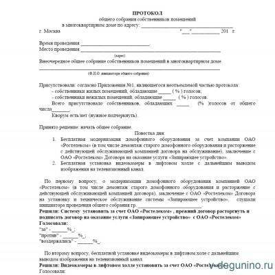 Требования Ростелекома к домофонам - Протокол_ОСС.jpg
