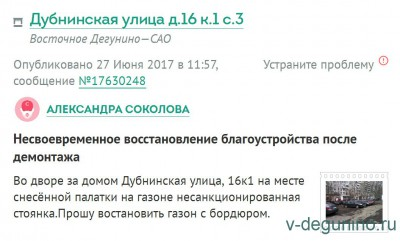 1 ноября начался демонтаж торгового объекта по адресу лица Дубнинская, дом 16 корпус 1, строение 4 - 2017-06-28_00-28-04.jpg