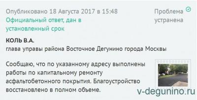 1 ноября начался демонтаж торгового объекта по адресу лица Дубнинская, дом 16 корпус 1, строение 4 - Стоянка_НГ_18.08.2017.jpg