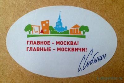 Задайте вопрос Собянину - 28 сентября обещал ответить в прямом эфире - Собянин_Главное_Москва.jpg