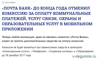 Почта-банк: платежи ЖКХ без комиссии - Почта_Банк_ЖКХ_2017.jpg
