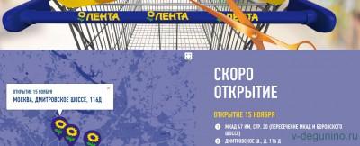 15 ноября открылся гипермаркет Лента в Лианозово - Лента_Лианозово_2017.jpg