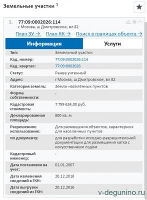 РПЦ хочет построить храм у кинотеатра Ереван 2017 год  - Кадастр_Описание.jpg