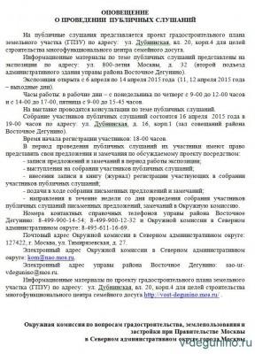 ул. Дубнинская вл. 20 корп 4 - Дубнинская_вл_20_корп_4.jpg