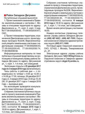 10 января 2018 г. Публичные слушания Западное Дегунино - ПС_ЗД_10.01.2018.jpg