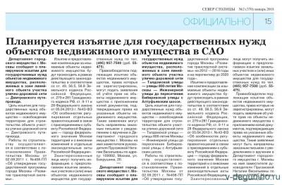 Планируется изъятие объектов недвижимости для строительства Путепровода в Бескудниково - Изъятие_Земель_Путепровод.jpg