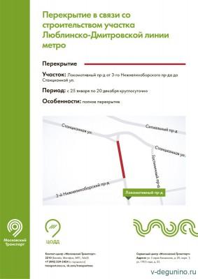 С 25 января будет перекрыт Локомотивный проезд от 3-го Нижнелихоборского проезда до Станционной улицы - 25_01_2018.jpg