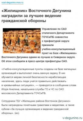 ГБУ Жилищник р-на Восточное Дегунино лучший в САО по... - ГОЧС_ВД.jpg
