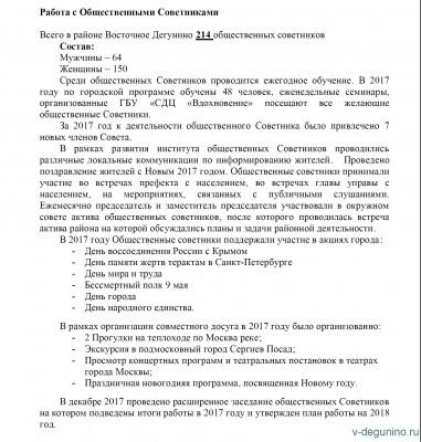 Выйти из тени: Опубликован список общественных советников управы района Восточное Дегунино - Годовой_ВД_2017.jpg