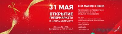 31 мая 2018 года открытие гипермаркета О`КЕЙ в РИО - Окей_31.05.2018.jpg