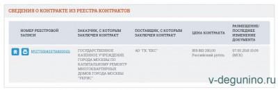 Госзакупка: Выполнение работ по благоустройству территории парка им. С. Н. Федорова в 2018 г. - Подрядчик.jpg