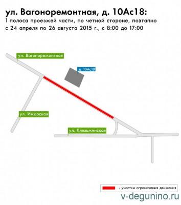 Движение транспорта по ул. Вагоноремонтная ограничат с 24 апреля по 26 августа 2015 г. - Vagonoremontnaya[1].jpg