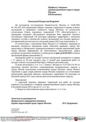 Информационное письмо ДПиООС - DPiOOS_SAO_Zapros.jpg