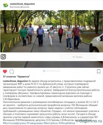 Доступность к платформе Дегунино - Благоустройство_Дегунино_11.08.2018.jpg
