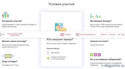 9 сентября 2018 года - Выборы мэра Москвы - Цветочный_Джем_09.09.2018_2.jpg