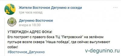 ФОК в Восточном Дегунино у ТЦ Петровский - ФОК_Дегунино_2018.jpg