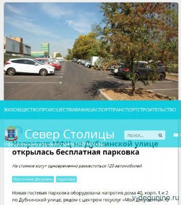 Парковка у МФЦ ул. Дубнинская вл. 79  - Парковка_Дубнинская_40.jpg