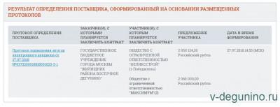Парковка у МФЦ ул. Дубнинская вл. 79  - Исполнитель_Парковка_МФЦ.jpg
