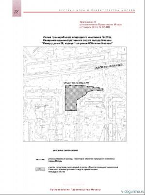 ППМ 905-ПП Об объектах природного комплекса САО , включая Восточное Дегунино - Зелень_Восточное_Дегунино.jpg