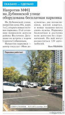 Парковка у МФЦ ул. Дубнинская вл. 79  - Парковка_Север_Столицы_35.jpg