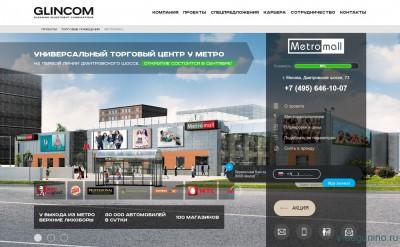 ТРЦ MetroMall у метро Верхние Лихоборы уже рекламируют - Метромолл.jpg