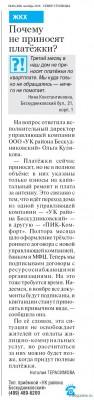 В Бескудниковском районе происходит нарушение Жилищного кодекса в части выбора Управляющей организации - Нарушение_ЖК_РФ_УО_Бескудниковский.jpg
