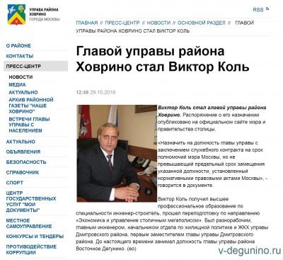 Собянин назначил главой управы Ховрино Коля В. А. - khovrino.mos.ru screen capture 2018-10-29_18-20-07.jpg