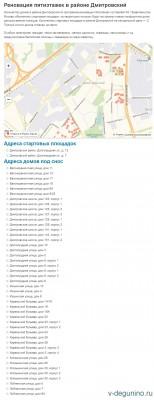 Новости реновации: Обновлён список адресов для переселения - renovacia77.ru screen capture 2018-11-16_14-46-37.jpg
