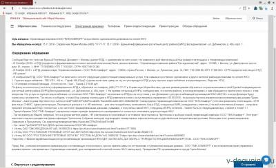 В Бескудниковском районе происходит нарушение Жилищного кодекса в части выбора Управляющей организации - Обращение в Департамент жилищно-коммунального хозяйства города Москвы 25.11.2018.jpg
