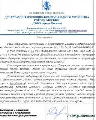 В Бескудниковском районе происходит нарушение Жилищного кодекса в части выбора Управляющей организации - Уведомление от Департамента ЖКХ г. Москвы.jpg
