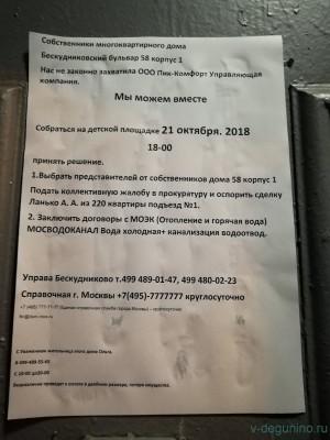 В Бескудниковском районе происходит нарушение Жилищного кодекса в части выбора Управляющей организации - Собрание_21.10.2018.jpg