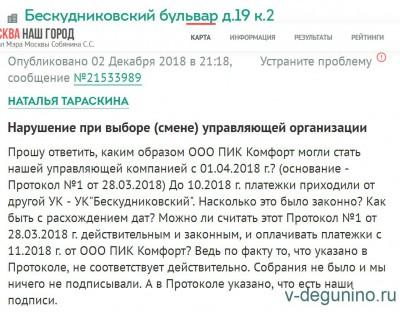 В Бескудниковском районе происходит нарушение Жилищного кодекса в части выбора Управляющей организации - gorod.mos.ru screen capture 2018-12-04_04-33-44.jpg