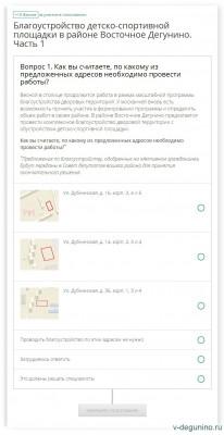 На Фиктивном гражданине идёт опрос о благоустройстве 6 детских площадок в Восточное Дегунино в 2019 г. - Благоуствойство_ВД_1.jpg