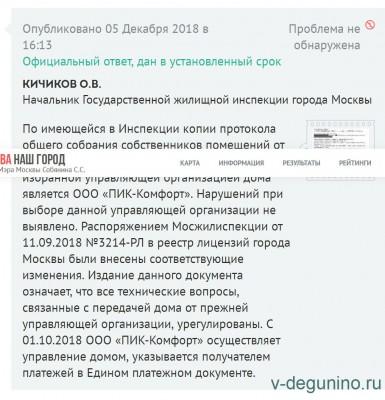 В Бескудниковском районе происходит нарушение Жилищного кодекса в части выбора Управляющей организации - gorod.mos.ru screen capture 2018-12-23_11-45-26.jpg