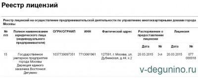 Лицензия на деятельность по управлению многоквартирными домами в городе Москве - Lizenzia_DEZ_VD.jpg